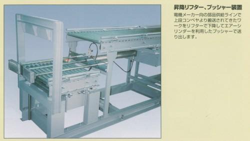 昇降装置1