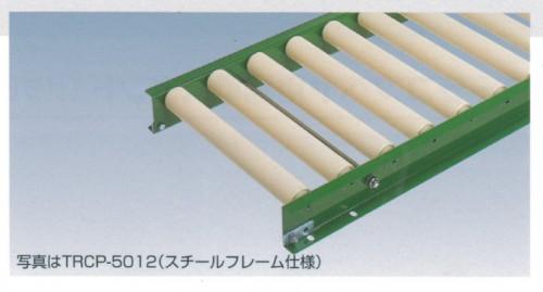 樹脂製ローラコンベヤ