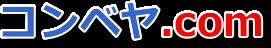 コンベア・コンベヤ・設計技術者・生産技術者のため搬送技術総合サイト「コンベヤ.com」